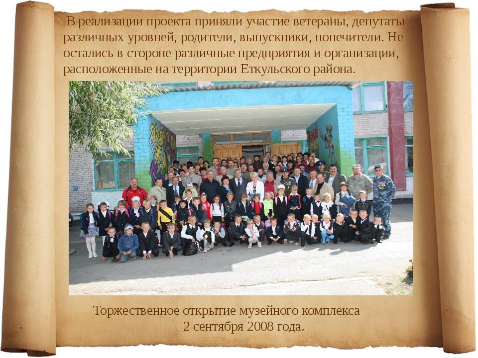 В реализации проекта приняли участие ветераны, депутаты различных уровней, р...