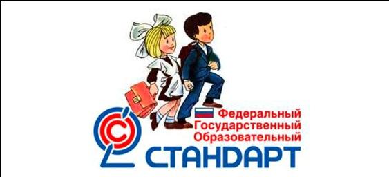 http://school2nick.tsn.lokos.net/images/raspisanie/fgos.jpg