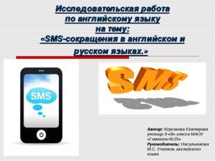 Исследовательская работа по английскому языку на тему: «SMS-сокращения в англ