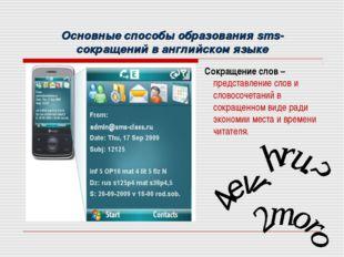 Основные способы образования sms-сокращений в английском языке Сокращение сло