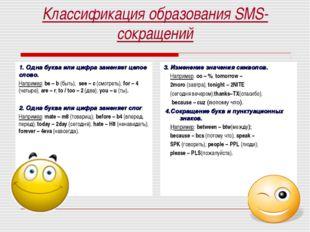 Классификация образования SMS-сокращений 1. Одна буква или цифра заменяет цел