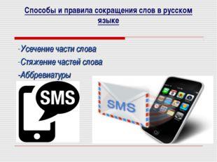 Способы и правила сокращения слов в русском языке -Усечение части слова -Стяж