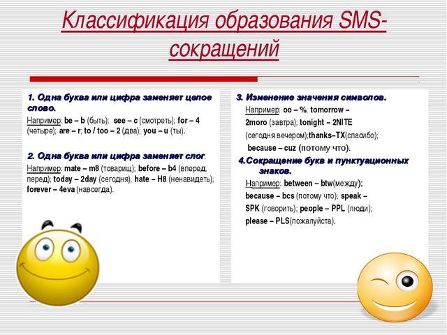 Классификация образования SMS-сокращений 1. Одна буква или цифра заменяет цел...