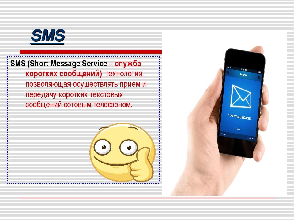 SMS SMS (Short Message Service – служба коротких сообщений) технология, позво...