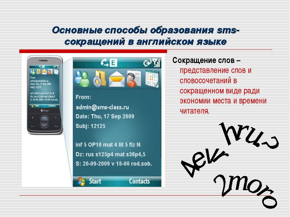Основные способы образования sms-сокращений в английском языке Сокращение сло...