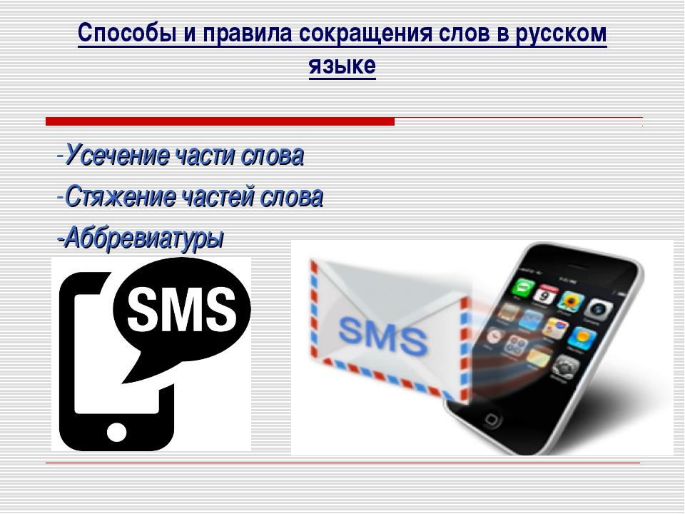 Способы и правила сокращения слов в русском языке -Усечение части слова -Стяж...