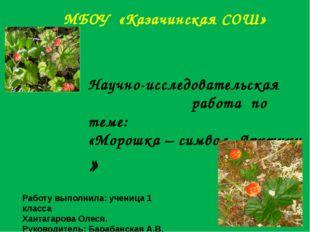 МБОУ «Казачинская СОШ» Научно-исследовательская работа по теме: «Морошка – си