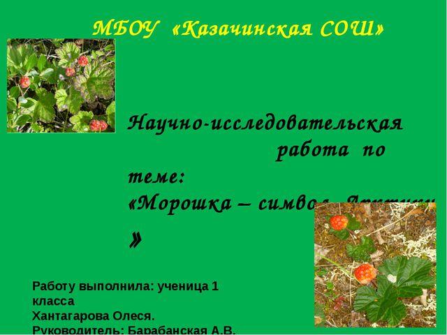 МБОУ «Казачинская СОШ» Научно-исследовательская работа по теме: «Морошка – си...
