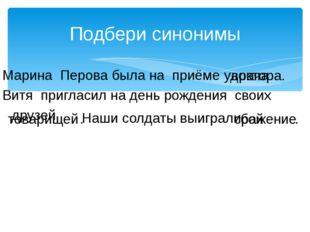 Подбери синонимы Марина Перова была на приёме у доктора врача . Витя пригласи