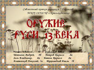 Совместный проект учащихся 7-9 классов МКОУ ООШ №7 г.Красноуфимска Чащин Евге