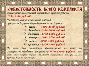 представленных образцов составляет ориентировочно 1050-1100 рублей. Подобного