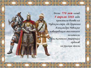 Более 770 лет назад, 5 апреля 1242 года произошла битва на Чудском озере, где