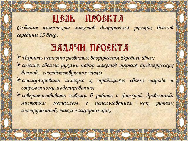 : Создание комплекта макетов вооружения русских воинов середины 13 века. Изуч...