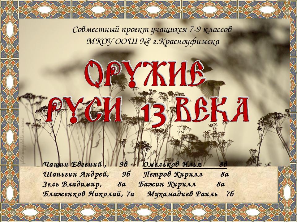 Совместный проект учащихся 7-9 классов МКОУ ООШ №7 г.Красноуфимска Чащин Евге...