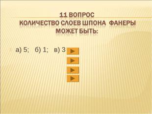 а) 5; б) 1; в) 3