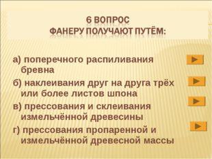 a) поперечного распиливания бревна б) наклеивания друг на друга трёх или боле