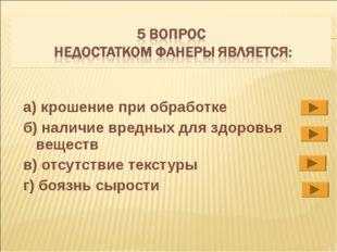 a) крошение при обработке б) наличие вредных для здоровья веществ в) отсутств