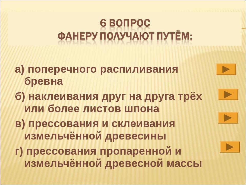 a) поперечного распиливания бревна б) наклеивания друг на друга трёх или боле...