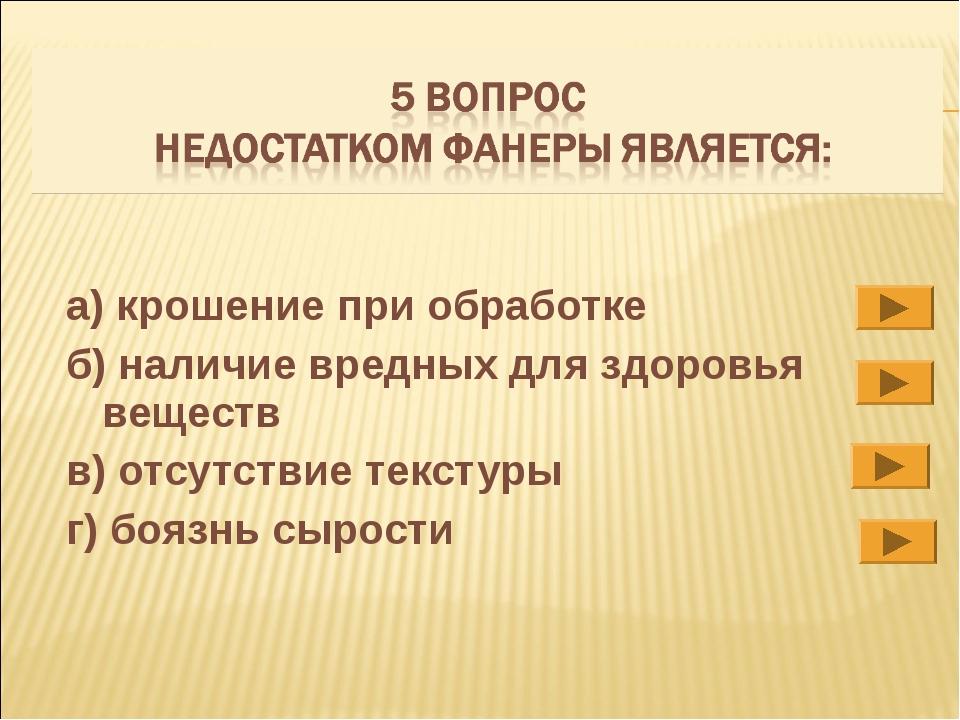 a) крошение при обработке б) наличие вредных для здоровья веществ в) отсутств...