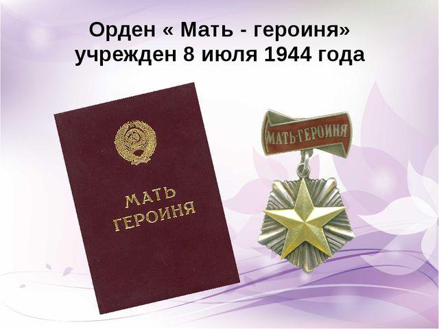 Орден « Мать - героиня» учрежден 8 июля 1944 года