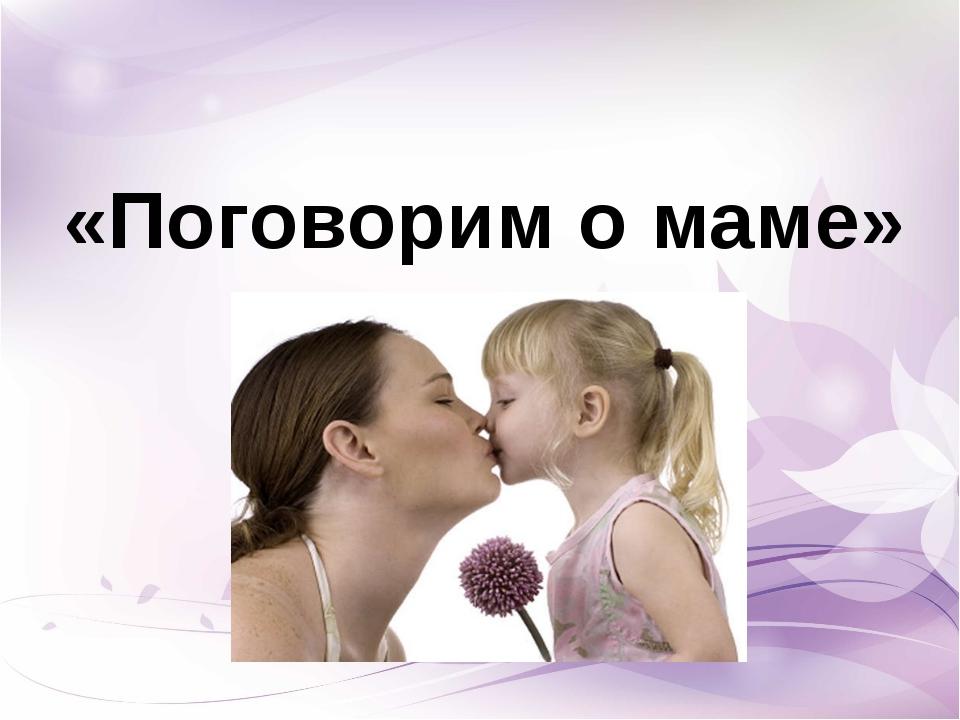 «Поговорим о маме»