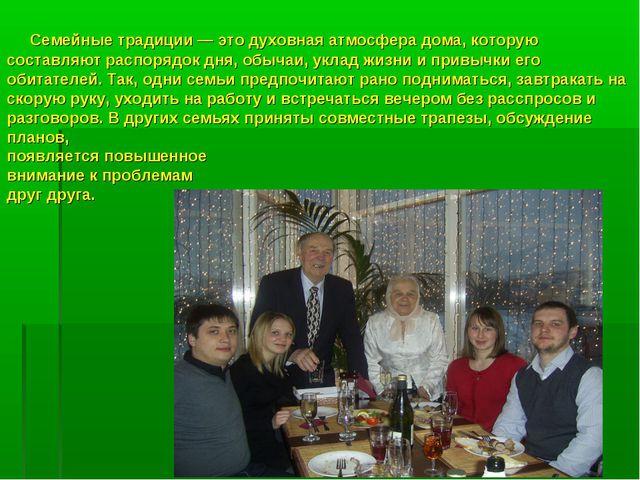 Семейные традиции — это духовная атмосфера дома, которую составляют распоряд...