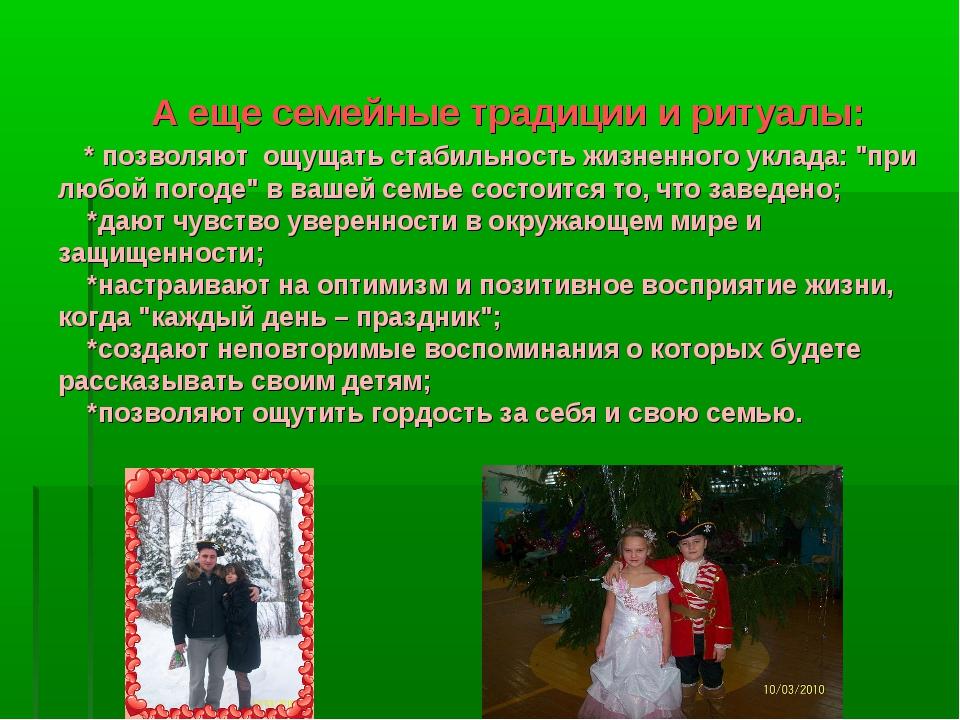 А еще семейные традиции и ритуалы: * позволяют ощущать стабильность жизне...