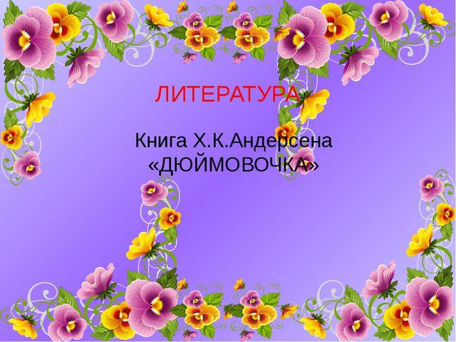 ЛИТЕРАТУРА Книга Х.К.Андерсена «ДЮЙМОВОЧКА»