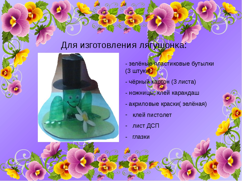 Для изготовления лягушонка: - зелёные пластиковые бутылки (3 штуки) - чёрный...