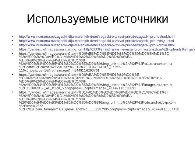 Используемые источники http://www.numama.ru/zagadki-dlja-malenkih-detei/zagad...