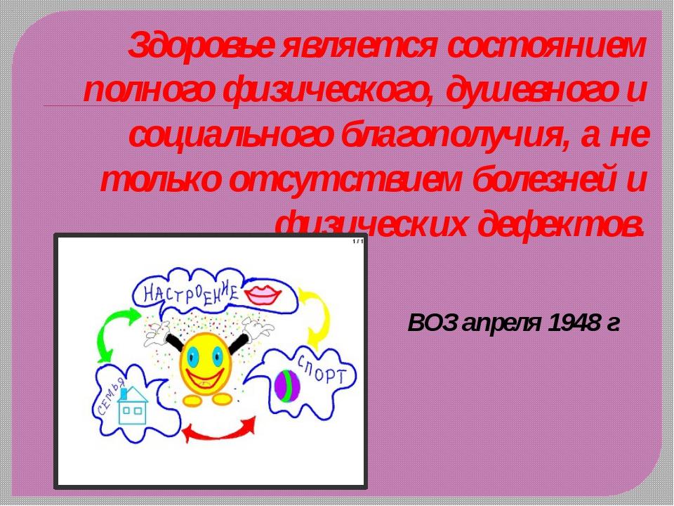 Здоровье является состоянием полного физического, душевного и социального бла...