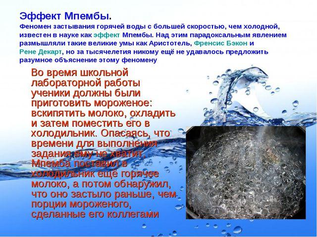 Эффект Мпембы. Феномен застывания горячей воды с большей скоростью, чем холод...