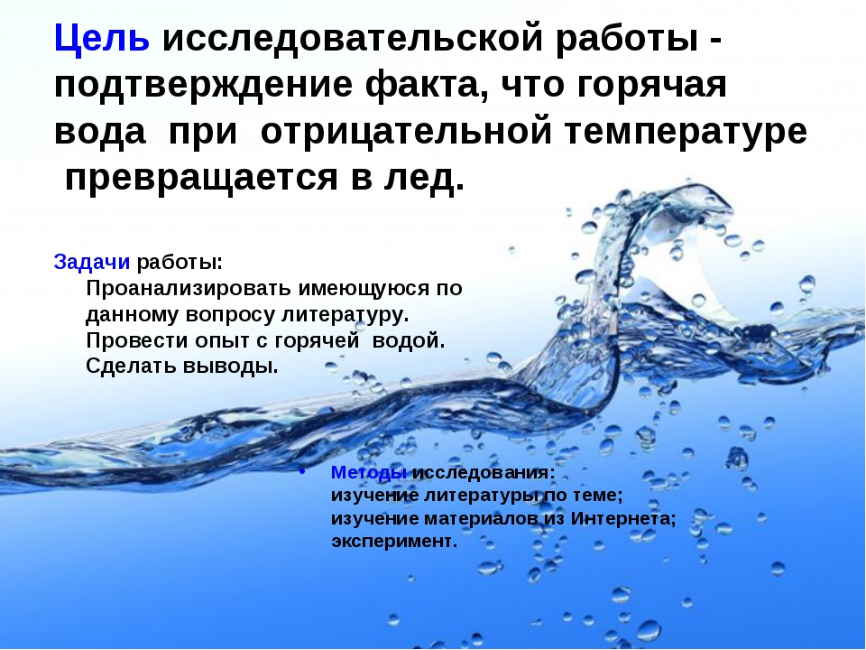Цель исследовательской работы - подтверждение факта, что горячая вода при отр...