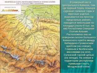 В северной части Центрального Кавказа, там, где бурный Терек, покинув суровы