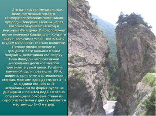 Это один из примечательных, величественных геолого-геоморфологических памятн
