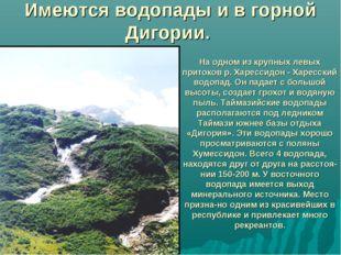 Имеются водопады и в горной Дигории. На одном из крупных левых притоков р. Ха