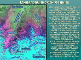Мидаграбинский ледник На правом склоне долины реки Мидаграбиндон видна извива