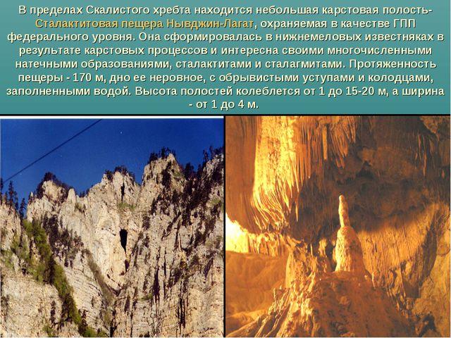 В пределах Скалистого хребта находится небольшая карстовая полость-Сталактито...