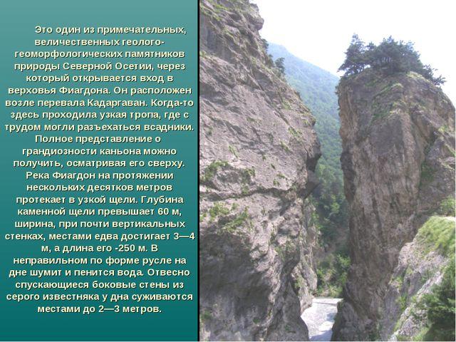 Это один из примечательных, величественных геолого-геоморфологических памятн...