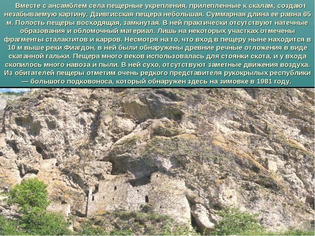 Вместе с ансамблем села пещерные укрепления, прилепленные к скалам, создают...