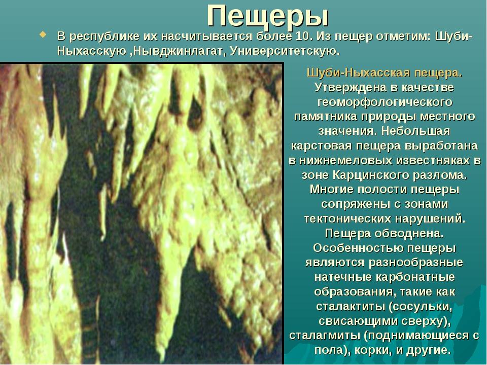Пещеры В республике их насчитывается более 10. Из пещер отметим: Шуби-Ныхасск...