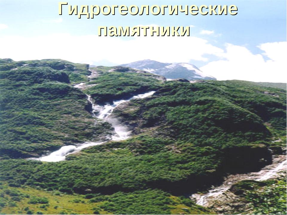Гидрогеологические памятники