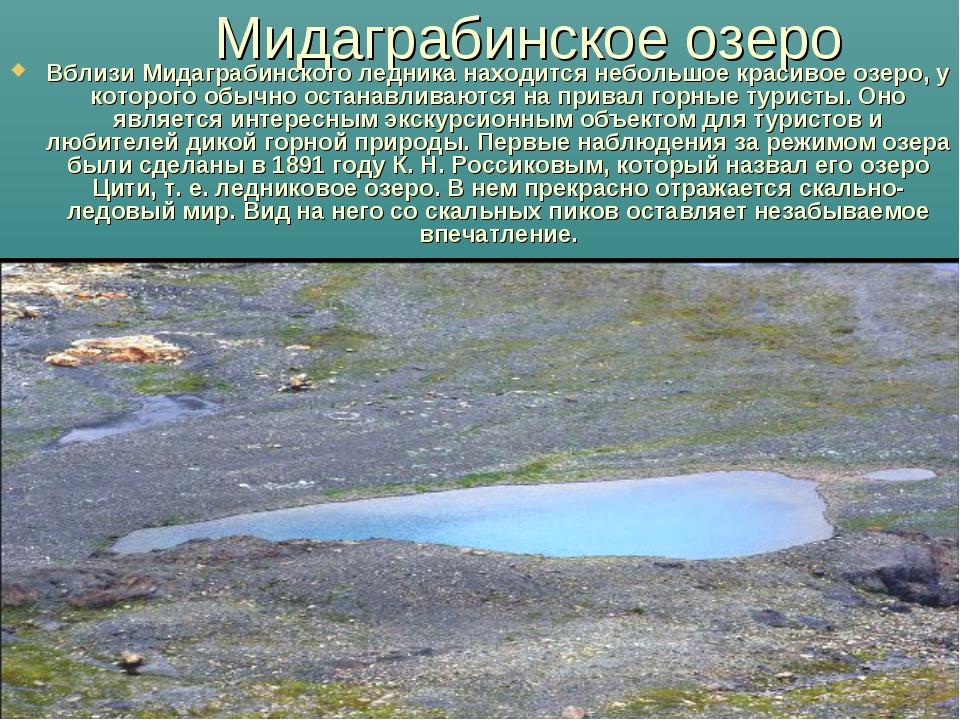 Мидаграбинское озеро Вблизи Мидаграбинского ледника находится небольшое краси...