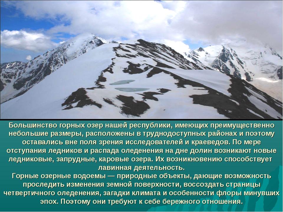 Большинство горных озер нашей республики, имеющих преимущественно небольшие р...