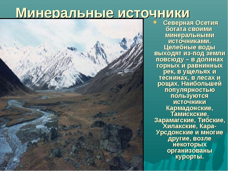 Минеральные источники Северная Осетия богата своими минеральными источниками....