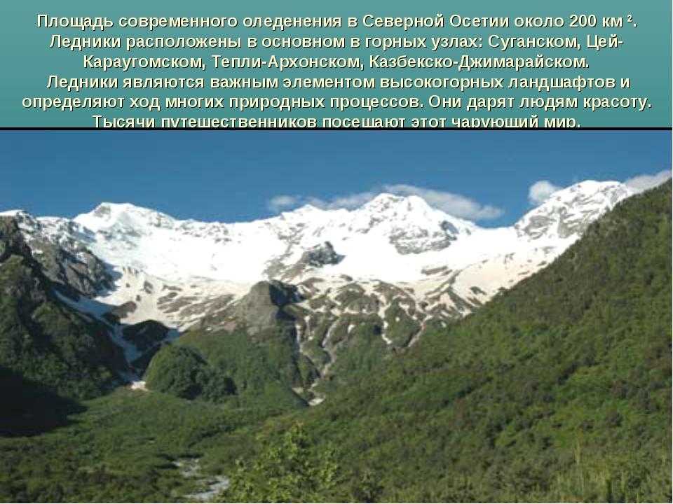 Площадь современного оледенения в Северной Осетии около 200 км 2. Ледники рас...