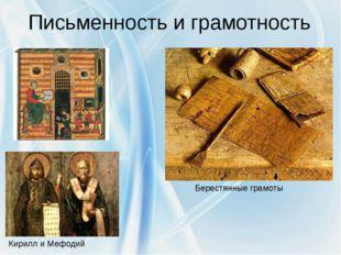 Письменность и грамотность Берестянные грамоты Кирилл и Мефодий О существован