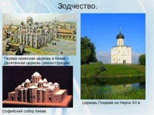 Зодчество. Первая каменная церковь в Киеве – Десятинная церковь (реконструкци
