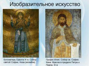 Изобразительное искусство Богоматерь Оранта XIв. Собор святой Софии, Киев (м