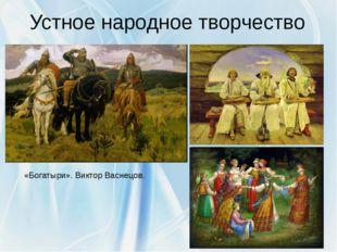 Устное народное творчество «Богатыри». Виктор Васнецов. Письменные источники